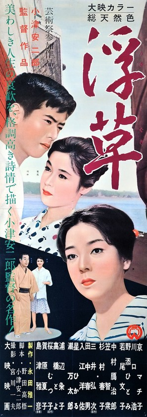 Ukigusa - Japanese Movie Poster (thumbnail)