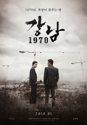 Gangnam 1970 - South Korean Movie Poster (thumbnail)