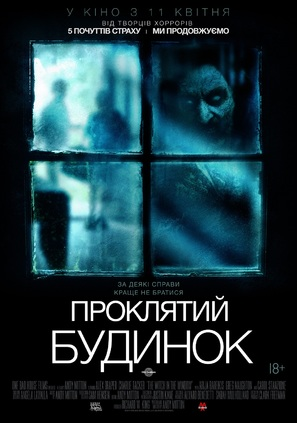 The Witch in the Window - Ukrainian Movie Poster (thumbnail)