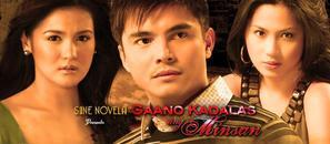 """""""Gaano kadalas ang minsan"""" - Philippine Movie Poster (thumbnail)"""