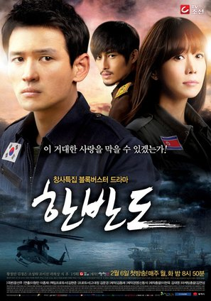 """Korean Peninsula"" - South Korean Movie Poster (thumbnail)"