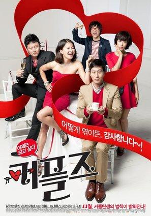 Keo-peul-jeu - South Korean Movie Poster (thumbnail)