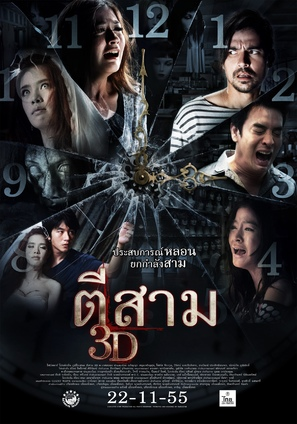 3 A.M. 3D - Thai Movie Poster (thumbnail)