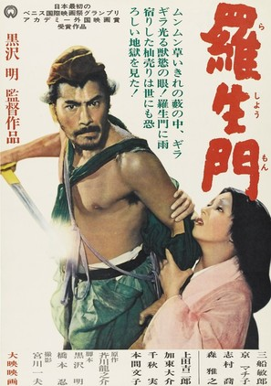 Rashômon - Japanese Movie Poster (thumbnail)