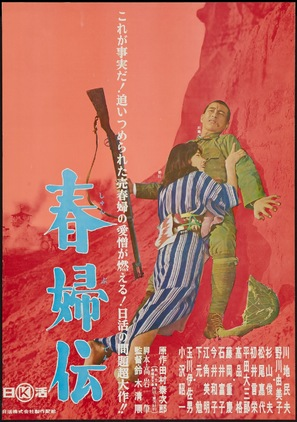 Shunpu den - Japanese Movie Poster (thumbnail)