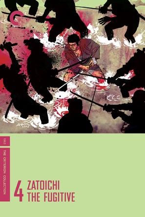 Zatôichi kyôjô-tabi - DVD cover (thumbnail)