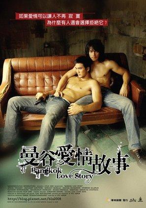 Bangkok Love Story - Taiwanese poster (thumbnail)