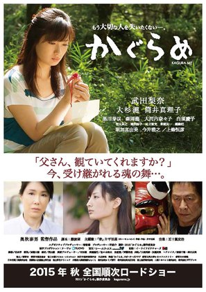 Kagura me - Japanese Movie Poster (thumbnail)