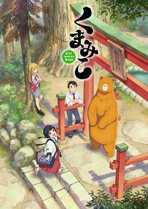"""Kuma miko"" - Japanese Movie Poster (thumbnail)"