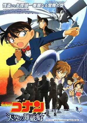 Meitantei Konan: Tenkuu no rosuto shippu - Japanese Movie Poster (thumbnail)
