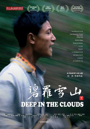 Deep in the Clouds - Chinese Movie Poster (thumbnail)