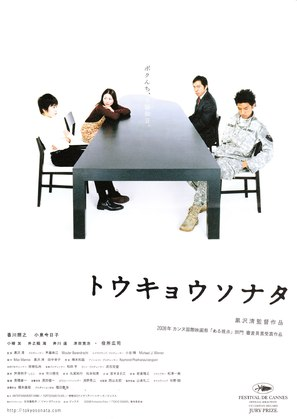Tôkyô sonata - Japanese Movie Poster (thumbnail)