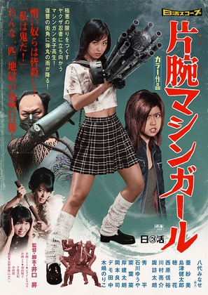 Kataude mashin gâru - Japanese Movie Poster (thumbnail)