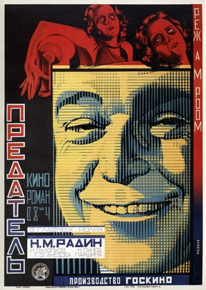 Predatel - Russian Movie Poster (thumbnail)