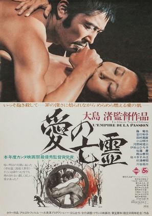 Ai no borei - Japanese Movie Poster (thumbnail)