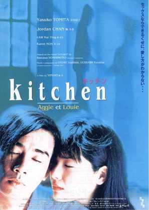 Wo ai chu fang - Japanese Movie Poster (thumbnail)
