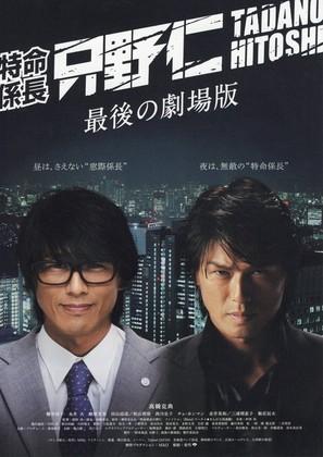 Tokumei kakarichô Tadano Hitoshi: Saigo no gekijôban - Japanese Movie Poster (thumbnail)