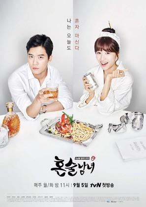 """Honsoolnamnyeo"" - South Korean Movie Poster (thumbnail)"