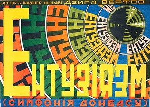 Entuziazm: Simfoniya Donbassa