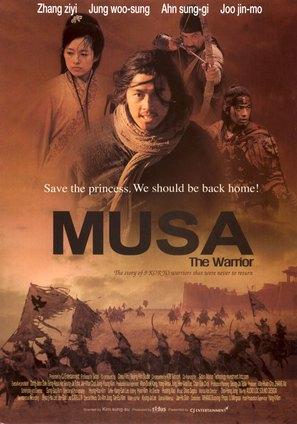 Musa - poster (thumbnail)