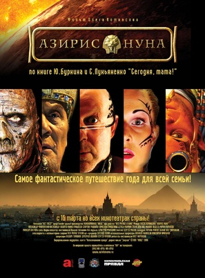 Aziris nuna - Russian Movie Poster (thumbnail)