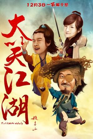 Da Xiao Jiang Hu - Chinese Movie Poster (thumbnail)