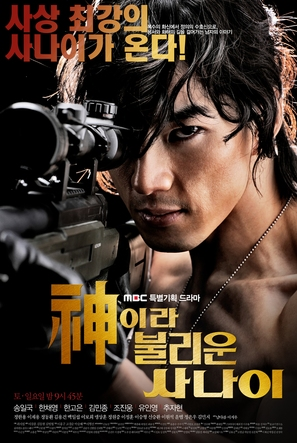 """A Man Called God"" - South Korean Movie Poster (thumbnail)"