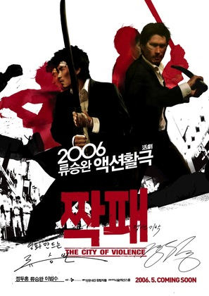 Jjakpae - South Korean Movie Poster (thumbnail)
