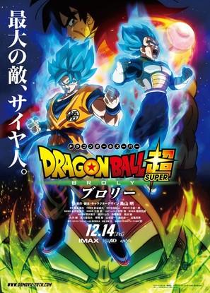 Doragon bôru chô: Burorî - Japanese Movie Poster (thumbnail)