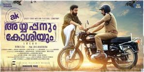 Ayyappanum Koshiyum - Indian Movie Poster (thumbnail)