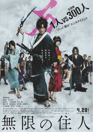 Mugen no jûnin - Japanese Movie Poster (thumbnail)