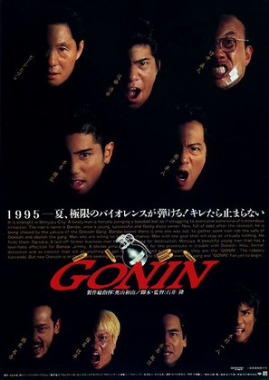 Gonin - Japanese Movie Poster (thumbnail)