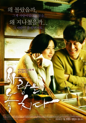Lost In Love - South Korean poster (thumbnail)