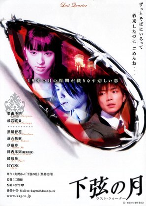 Kagen no tsuki - Japanese poster (thumbnail)
