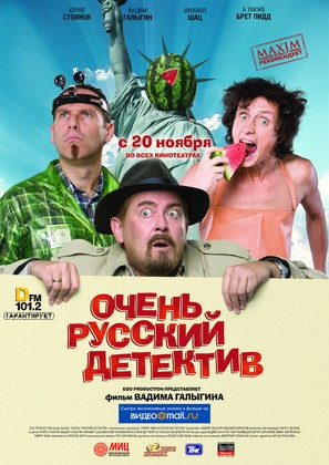 Ochen russkiy detektiv - Russian Movie Poster (thumbnail)