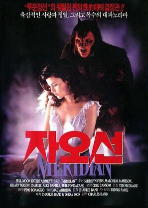 Meridian - South Korean Movie Cover (thumbnail)