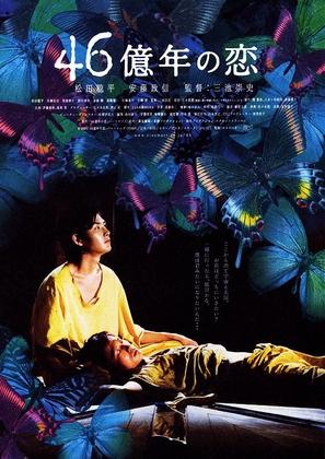 46-okunen no koi - Japanese Movie Poster (thumbnail)