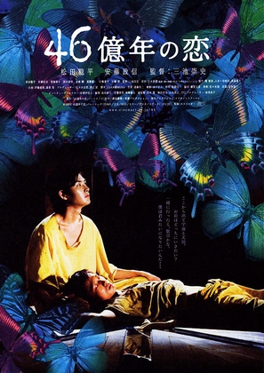 46-okunen no koi - Japanese Movie Poster (thumbnail)