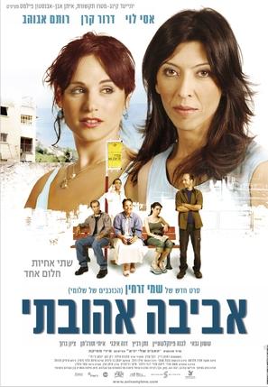Aviva Ahuvati - Israeli Movie Poster (thumbnail)
