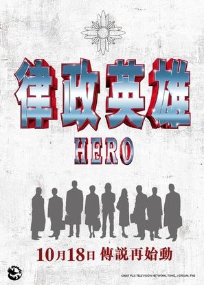 Hero - Hong Kong poster (thumbnail)