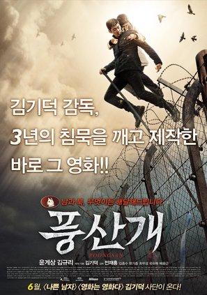 Poongsan - South Korean Movie Poster (thumbnail)