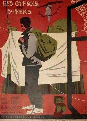 Bez strakha i upryoka - Russian Movie Poster (thumbnail)