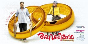 Arabikkatha - Indian Movie Poster (thumbnail)