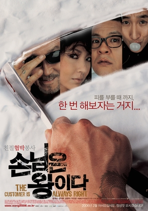 Sonimeun wangida - South Korean poster (thumbnail)