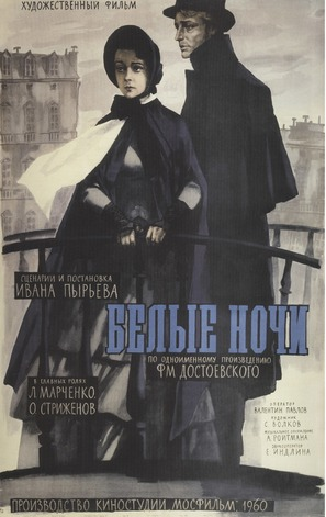 Belye nochi - Russian Movie Poster (thumbnail)