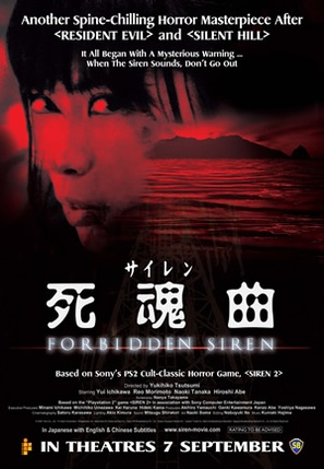 Sairen - poster (thumbnail)