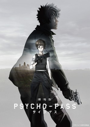"""Psycho-Pass"" - Japanese Movie Poster (thumbnail)"