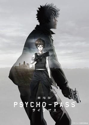 """Psycho-Pass"" - Japanese Movie Poster (thumbnail)"