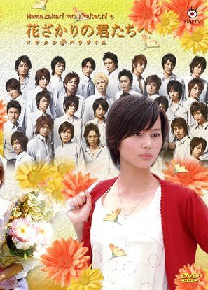 """Hana zakari no kimi tachi e: Ikemen paradaisu"" - Japanese Movie Cover (thumbnail)"
