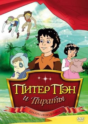 """Peter Pan and the Pirates"" - Russian Movie Cover (thumbnail)"